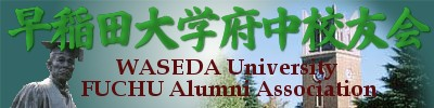 Title of WASEDA Univ. Fuchu Alumni Association